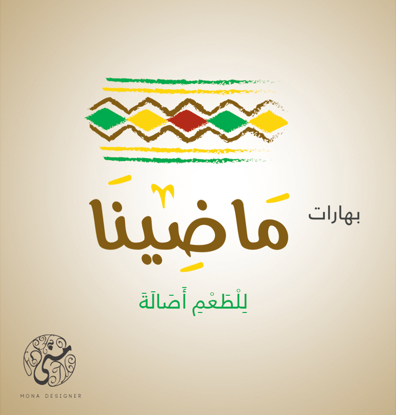 تصميم شعار وغلاف لمنتج بهارات