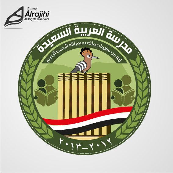مدرسة العربية السعيدة
