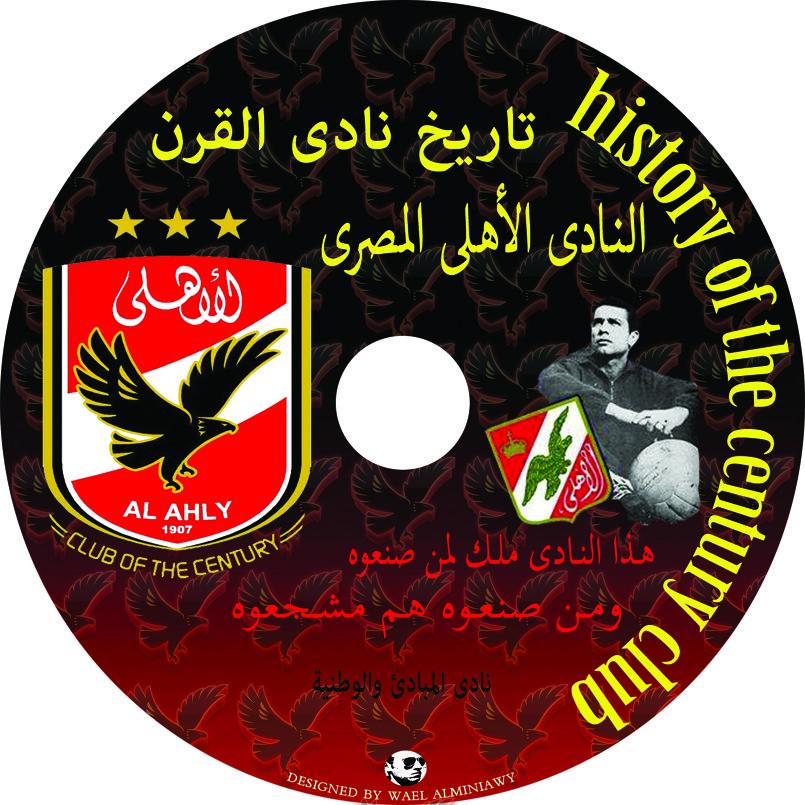 كفر CD خاص بتاريخ النادى الأهلى #wael_alminiawy