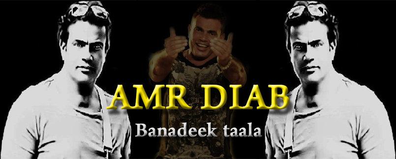 كفر فيس بوك عمرو دياب