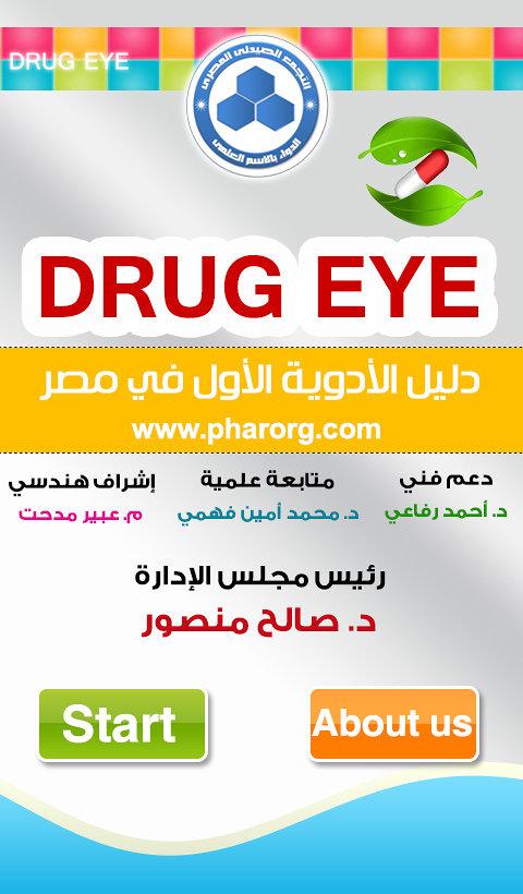 تصميم واجهة برنامج للتجمع الصيدلي المصري