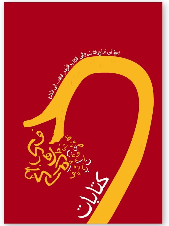 Arabic typography poster