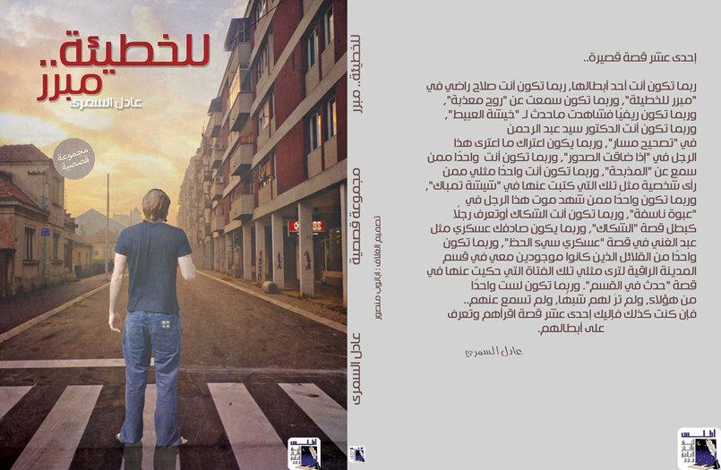 غلاف كتاب للخطيئة.. مبرر - مجموعة قصصية