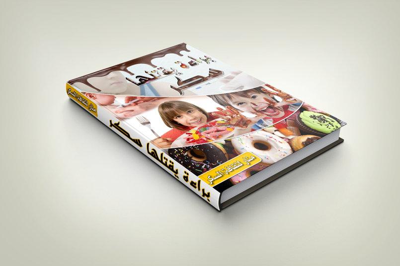 غلاف كتاب - براءة اطفالنا سكر