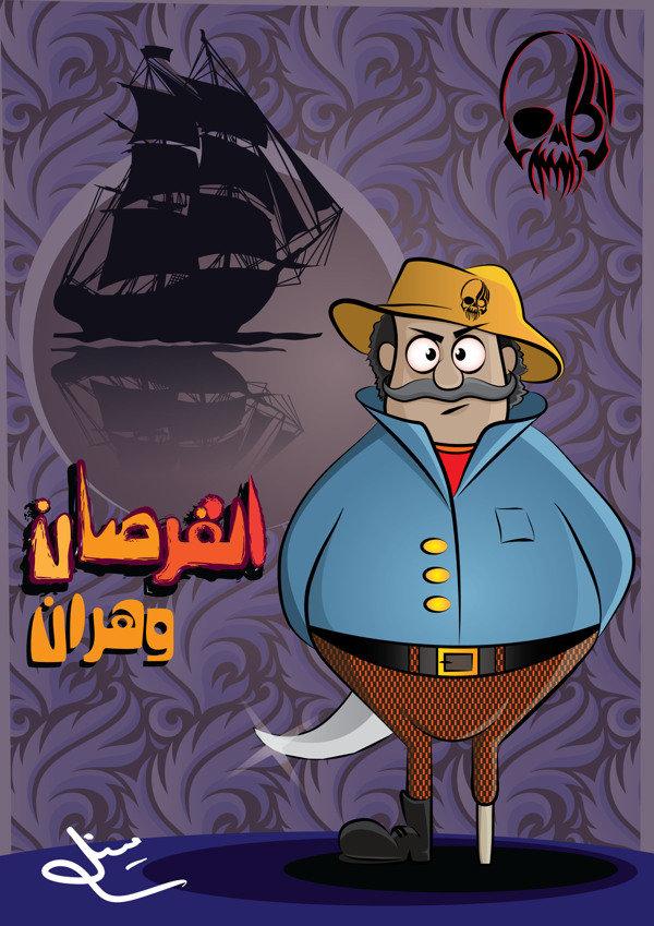 القرصان وهران