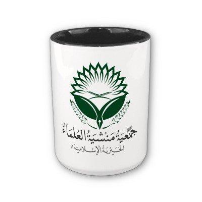 جمعية منشية العلماء الخيرية الإسلامية