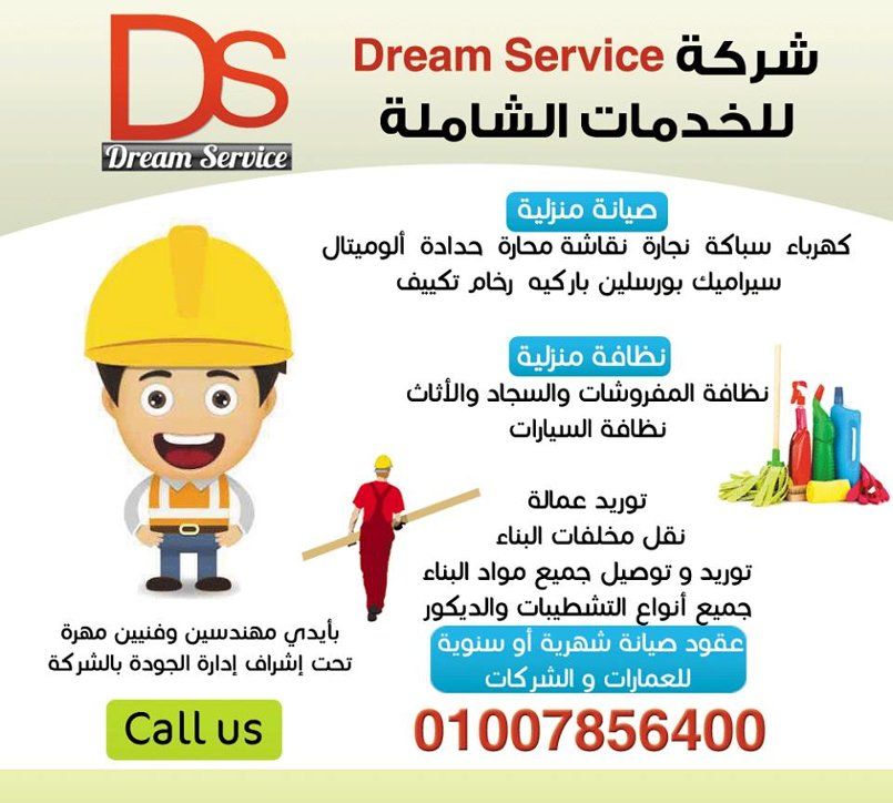 تصميم إعلان لشركة خدمات