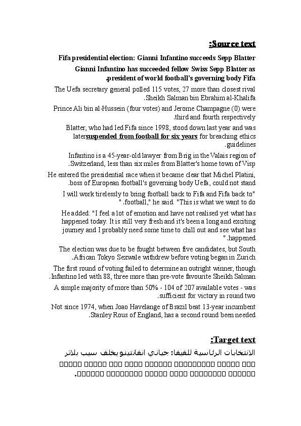 ترجمة من الانجليزية للعربية وبالعكس