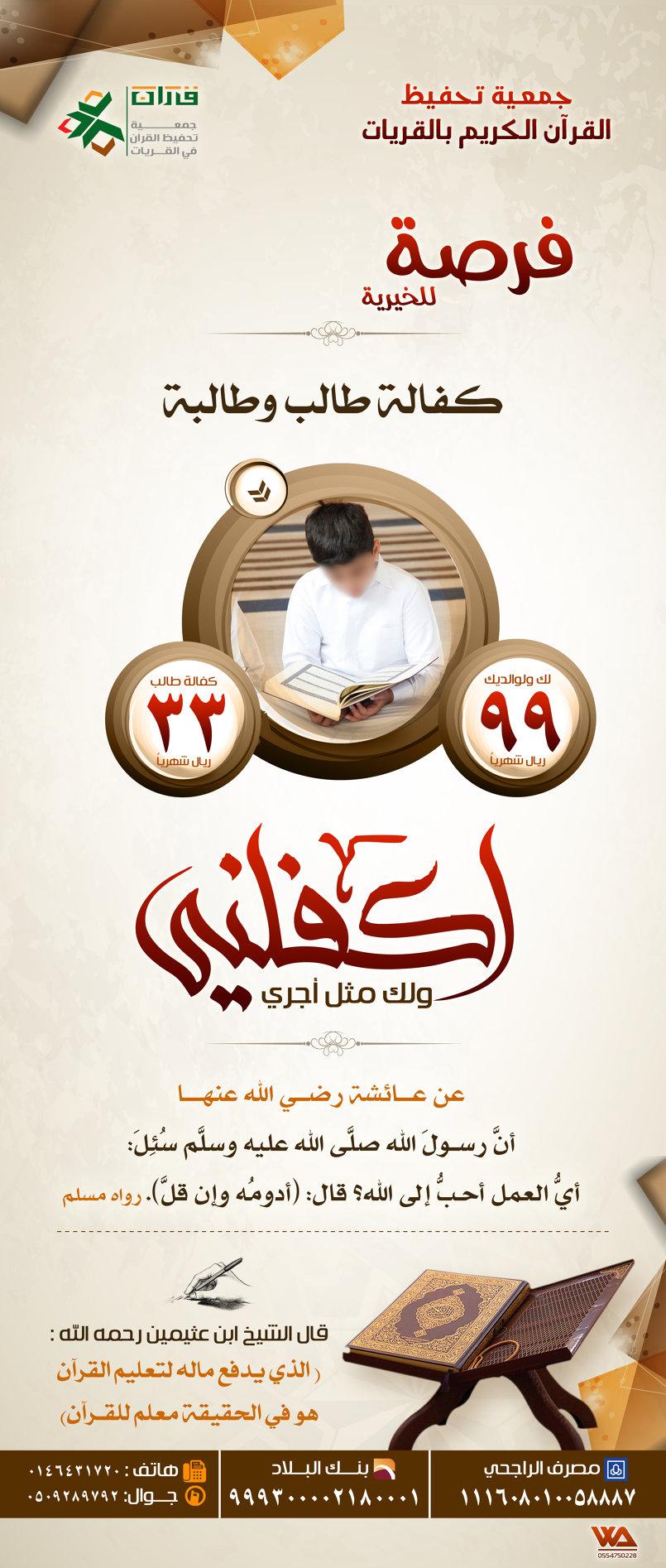 جمعية تحفيظ القرآن الكريم بالقريات