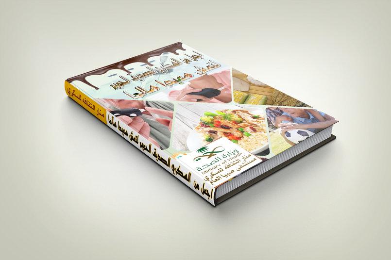 غلاف كتاب - اجعل من سكر الصديق الحميم لتعش سعيداً سالماً