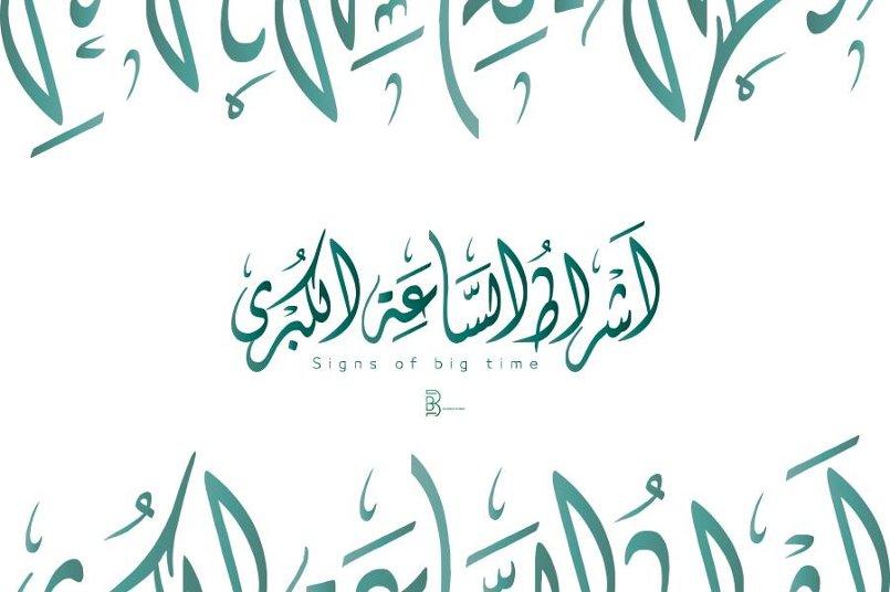 أشراط الساعة الكبرى - عنوان خطبة باحد المساجد -