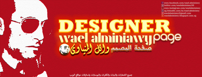 designer wael alminiawy cover facebook