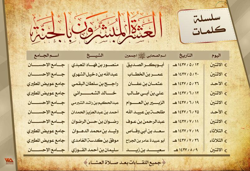جامع عوض المطيري - جامع الإحسان