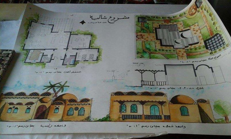 مشروع شاليه