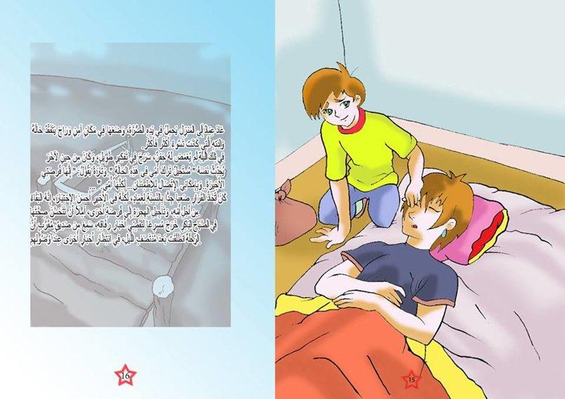 قصص الاطفال