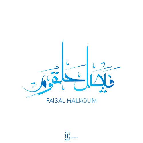 الشيخ فيصل حلقوم