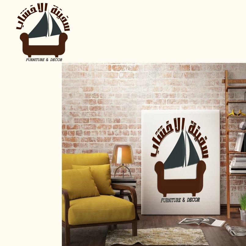 شعار شركة تصنيع وبيع أثاث وديكور منزلي