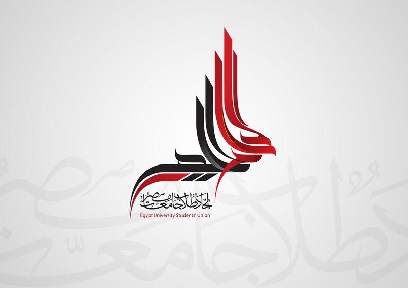 الحلم المصري ( إتحاد طلاب جامعات مصر )