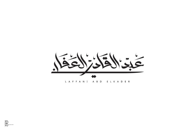 عبد القادر العفاني