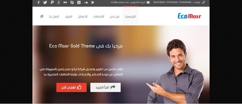 Eco Masr Gold Theme