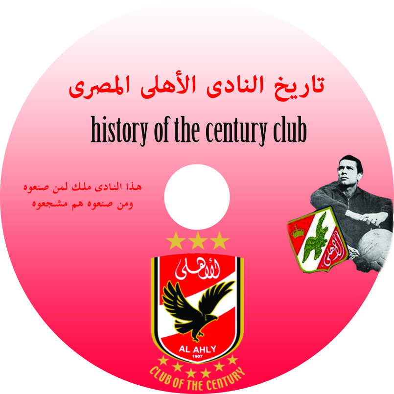 CD cover for AL-AHLY