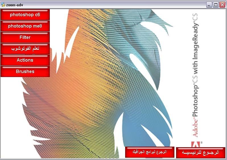 برنامج الفوتوشوب بجميع انواعه(برامج جرافك)
