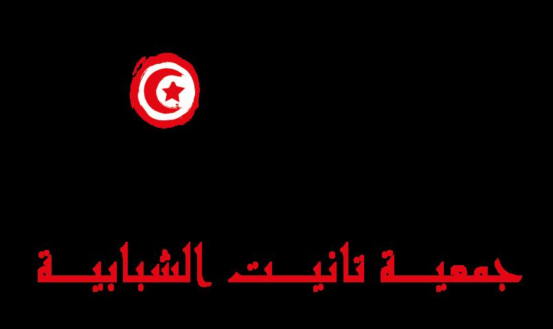 جمعية تانيت الشبابية Logo