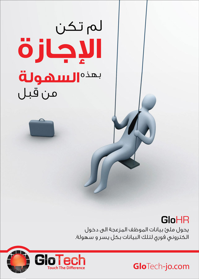 poster #1 arabic version