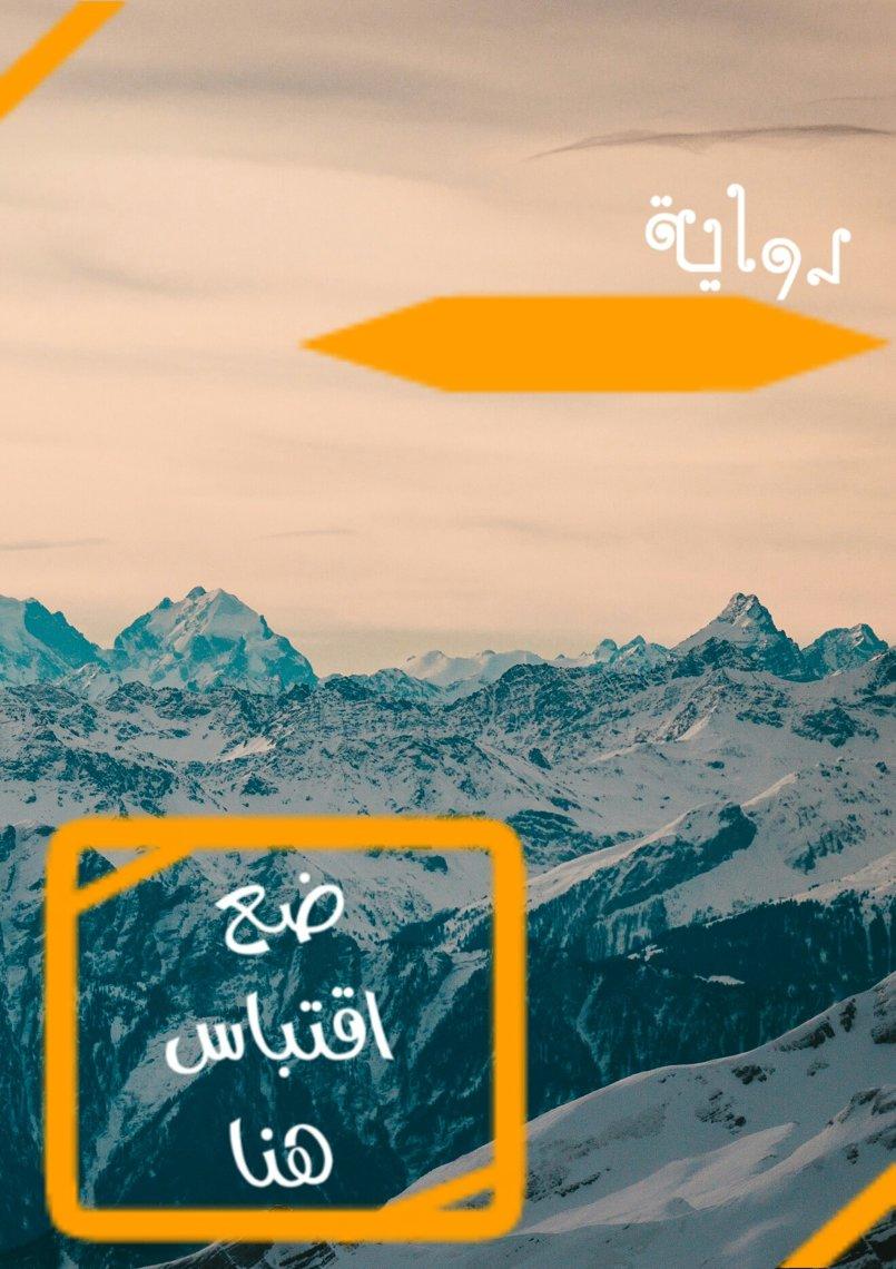 تصميم غلاف روايات