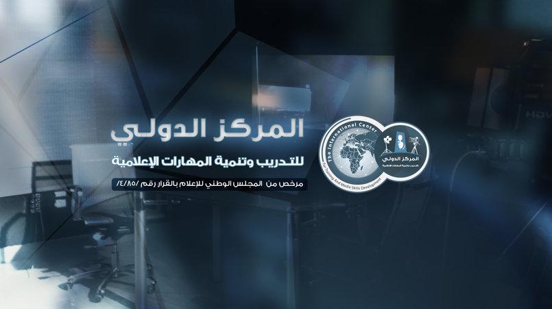 المركز الدولي للتدريب وتنمية المهارات الإعلامية