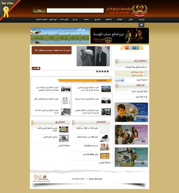 Kheir Foundation