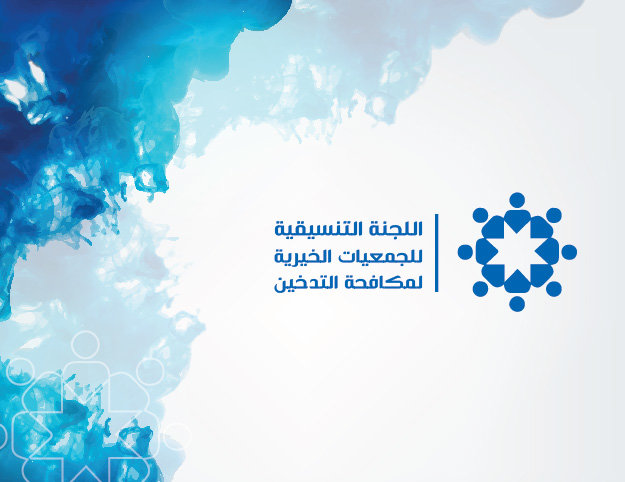 شعار اللجنة التنسيقية لمكافحة التدخين