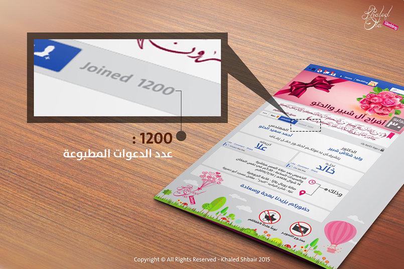 بطاقة زفاف على هيئة صفحة فيسبوك