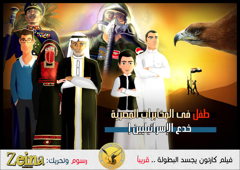 """فيلم """"طفل في المخابرات المصرية """"قريباً"""