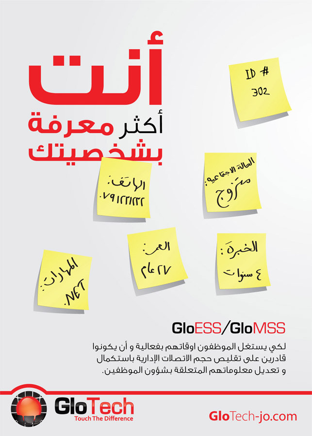 poster #2 arabic version