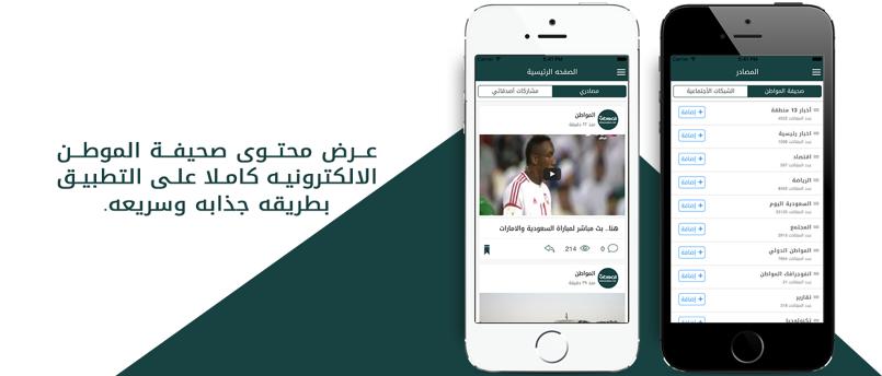 تطبيق صحيفة المواطن الإلكترونية للايفون