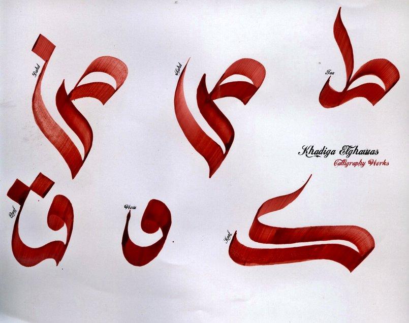 بعض حروف الخط السنبلي , من كتاباتي