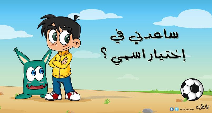 قصص مصورة للأطفال ( كومكس )