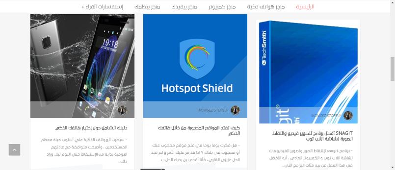 """صور من موقع """" منجز ستور """" بعد تطوير"""