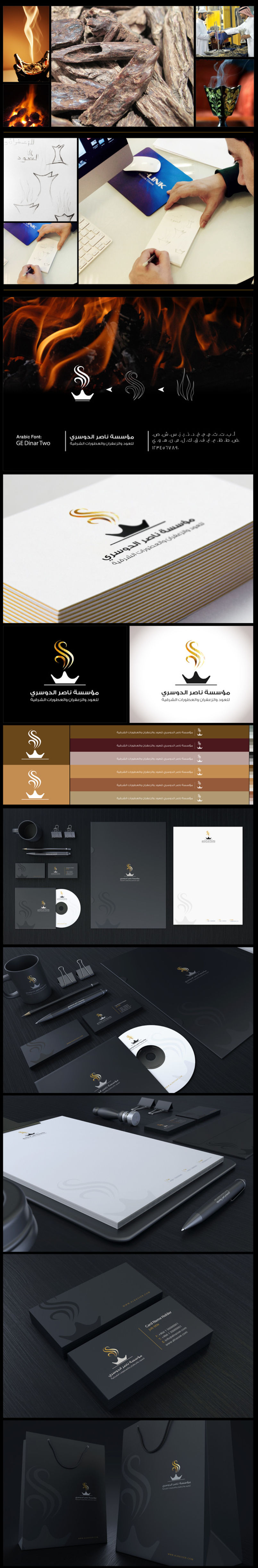 Branding For Al Oud