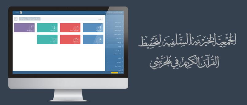 موقع خاص بلجمعية السلفية لتحفيظ القراءن الكريم في بلحرشي