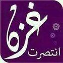 Obada Al Quraani