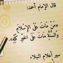 Amine El Aayaoui