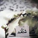 Shahad Wahran