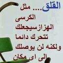 Hamza Namra