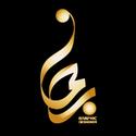 محمد عبد الصمد  برهان