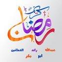 عبدالله القطامين