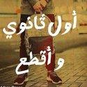 3la2 Jaber