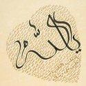 أم عبد الله