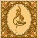 Mustapha Fatah